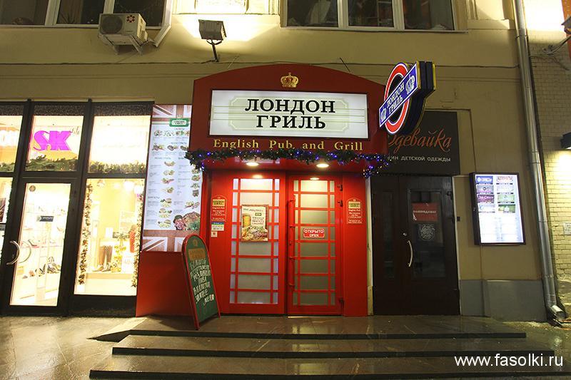 """Вход в ресторан """"Лондон Гриль"""" на Никольской"""