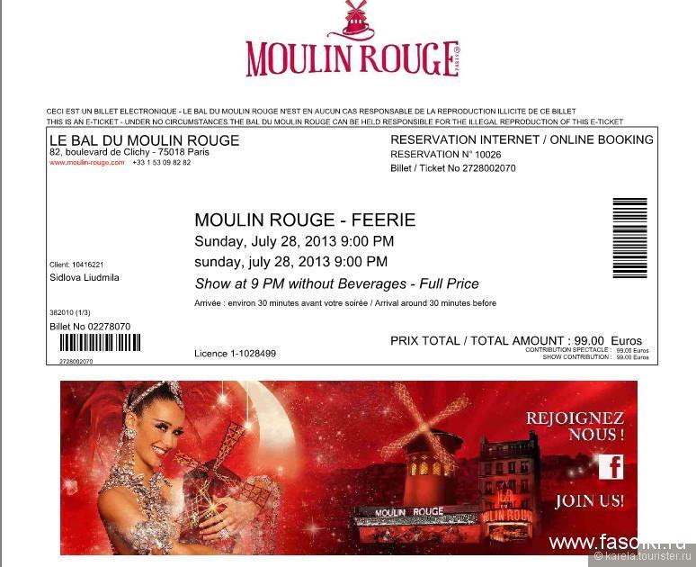 Билеты в Мулен Руж