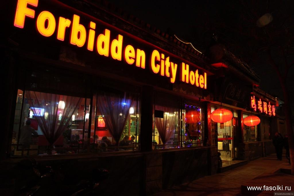Forbidden City Hotel