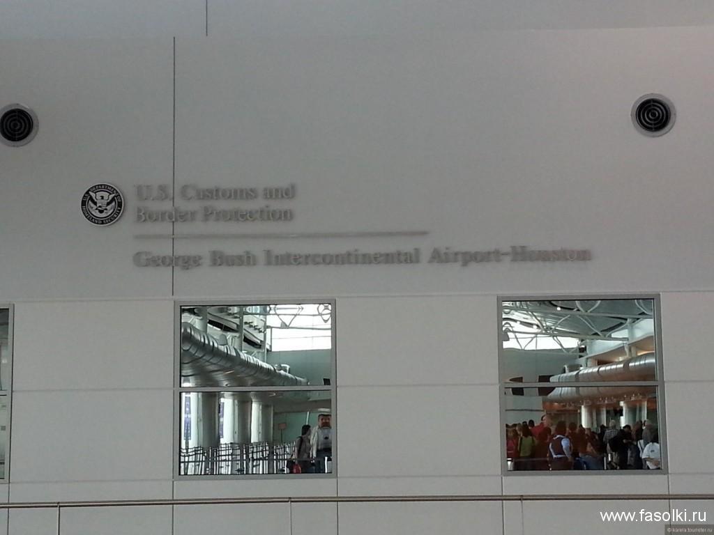 Аэропорт имени Джорджа Буша