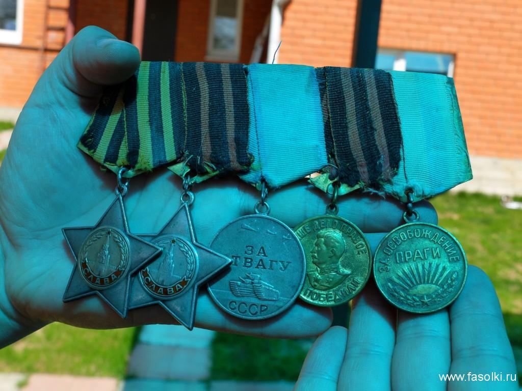 Боевые медали дедушки нашего друга Миши