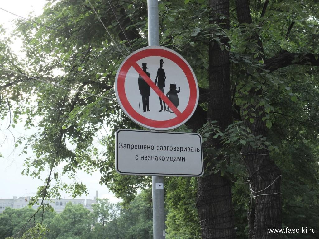 """Москва """"Мастера и Маргариты"""""""