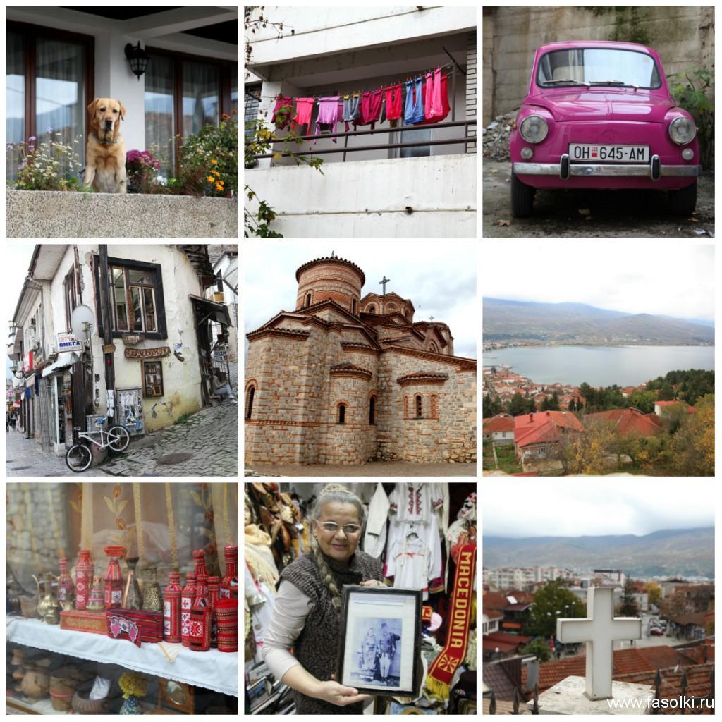 Македония, Охрид