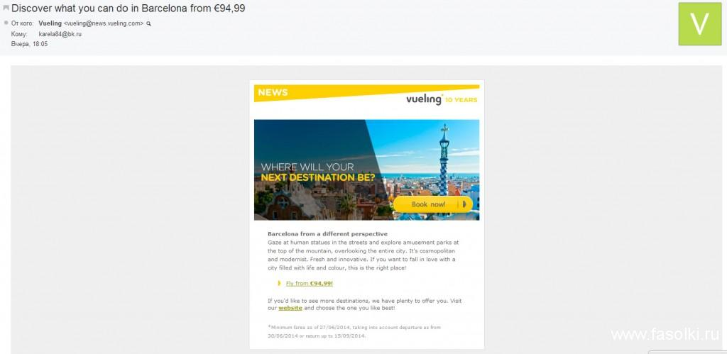 Пример рекламной рассылки от Vueling