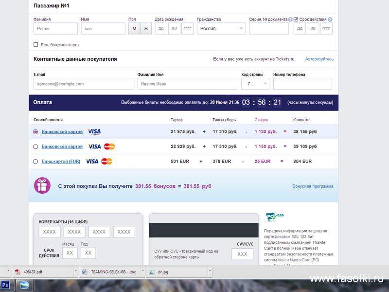 Результат Tickets.ru Процесс покупки аиабилета