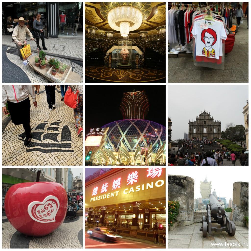 Макао - особый административный район Китая