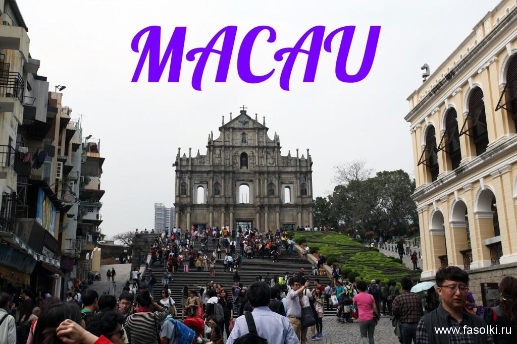 Специальная административная территория Китая Макао