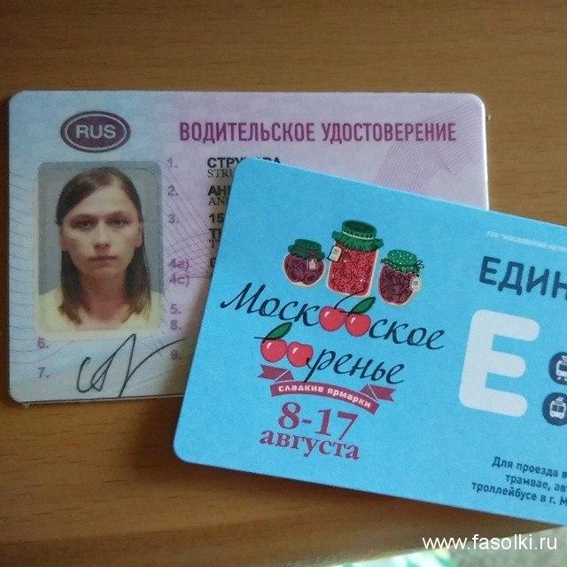 Мои новенькие водительские права. И проездной на метро, который, надеюсь, скоро перестанет мне быть  необходимым