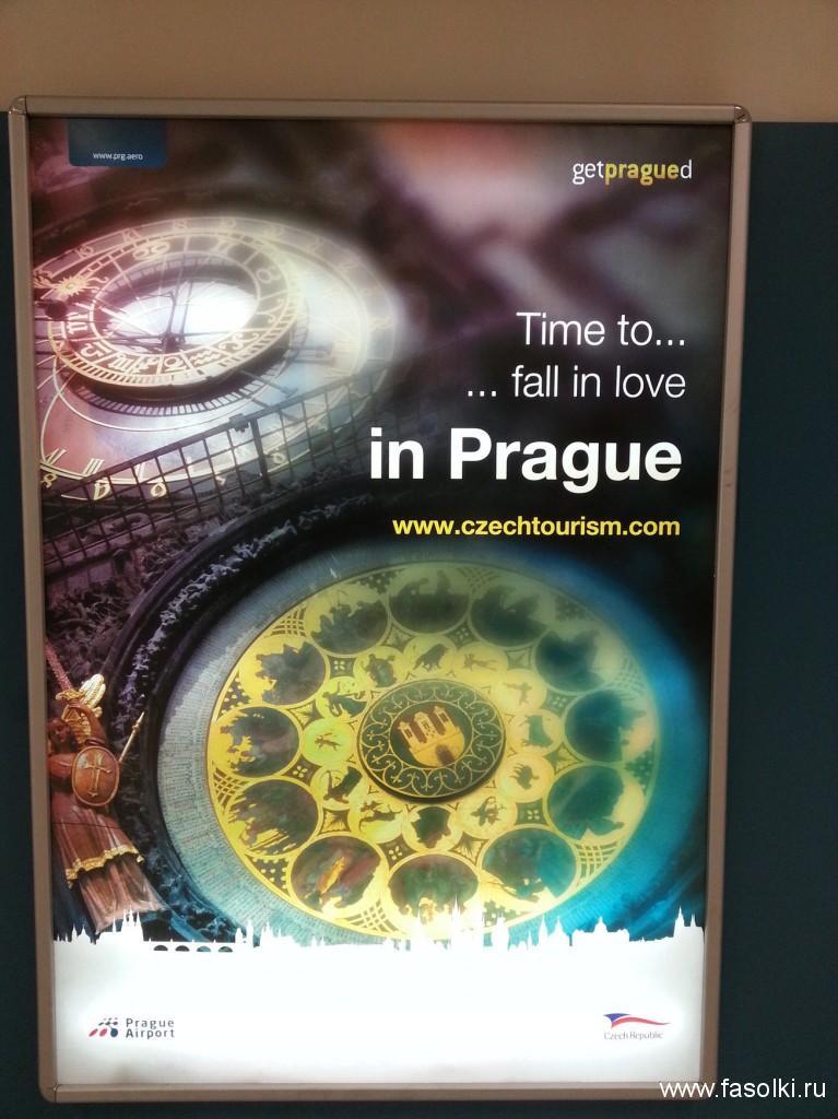 Рекламный стенд в аэропорту Праги